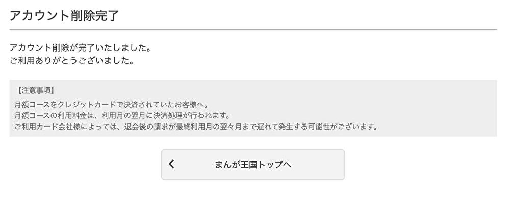 退会ステップ6