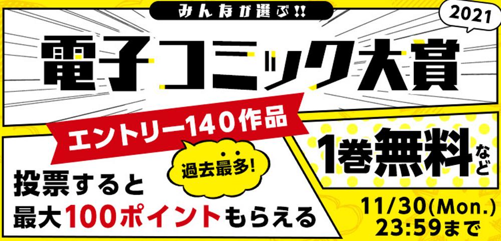 電子コミック大賞