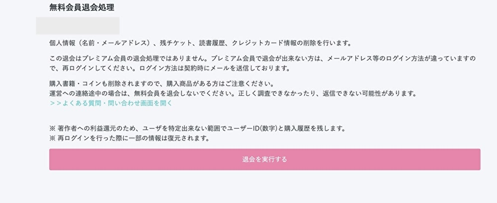 退会ステップ3