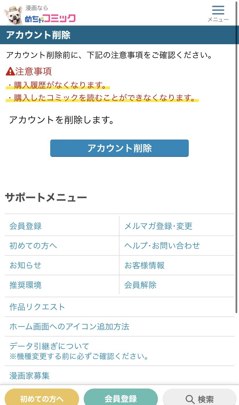 確認画面のアカウント削除を選択