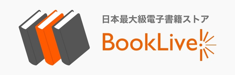 BookLive